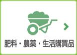 肥料・農業・生活購買品