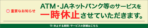 ATM・JAネットバンク等の一時休止のお知らせ
