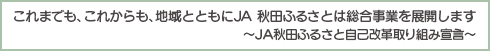 これまでも、から地域とにJA 秋田ふるさとは総合事業を展開します