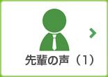 先輩の声(1)
