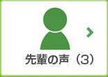 先輩の声(3)