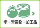 米・成果物・加工品